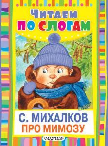 «Про мимозу» Сергей Михалков