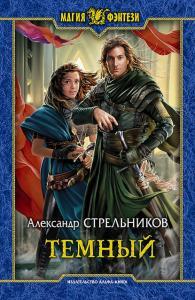 «Тёмный» Александр Стрельников