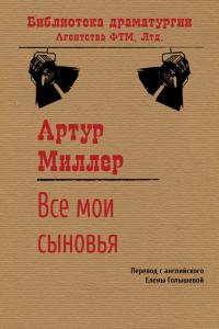 «Все мои сыновья» Артур Миллер