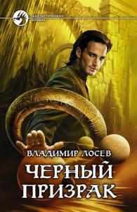 «Черный призрак» Владимир Лосев