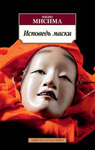 «Исповедь маски» Юкио Мисима