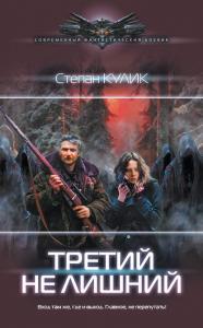 «Третий не лишний» Степан Кулик