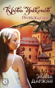«Кровь драконов. Пробуждение» Элана Даржан