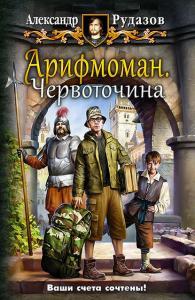 «Арифмоман. Червоточина» Александр Рудазов