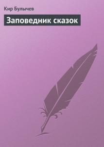 «Заповедник сказок» Кир Булычев