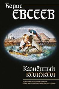 «Ловушка памяти» Борис Евсеев