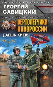 «Вертолетчики Новороссии. Даешь Киев!» Георгий Савицкий