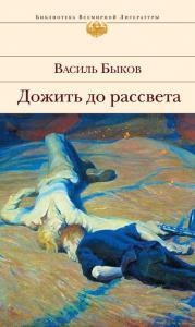 «Дожить до рассвета» Василь Быков