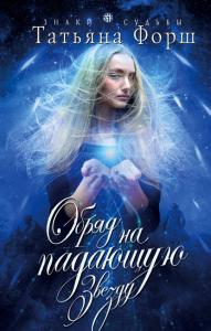 «Обряд на падающую звезду» Татьяна Форш