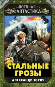 «Стальные грозы» Александр Зорич