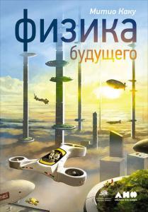 «Физика будущего» Митио Каку