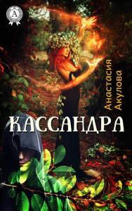 «Кассандра» Анастасия Акулова