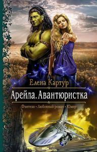 «Арейла. Авантюристка» Елена Картур