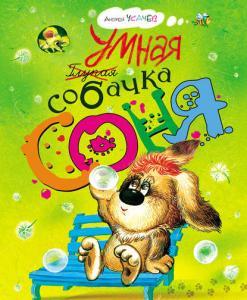 «Умная собачка Соня» Андрей Усачев