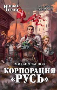«Корпорация «Русь»» Михаил Ланцов