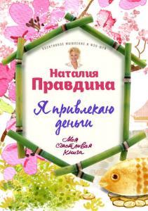 «Я привлекаю деньги» Наталья Правдина