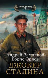 «Джокер Сталина» Борис Орлов, Андрей Земляной