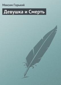 «Девушка и смерть» Максим Горький