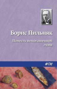 «Повесть непогашенной луны» Борис Пильняк