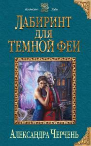 «Лабиринт для темной феи» Александра Черчень