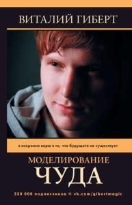 «Моделирование чуда» Виталий Гиберт