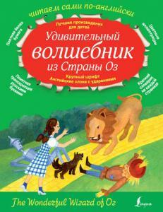 «Удивительный волшебник из страны Оз / The Wonderful Wizard of Oz» Лаймен Фрэнк Баум