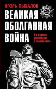«Великая оболганная война» Игорь Пыхалов