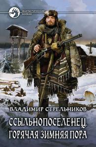 «Ссыльнопоселенец. Горячая зимняя пора» Владимир Стрельников