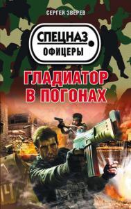 «Гладиатор в погонах» Сергей Зверев