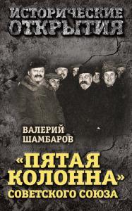 ««Пятая колонна» Советского Союза» Валерий Шамбаров