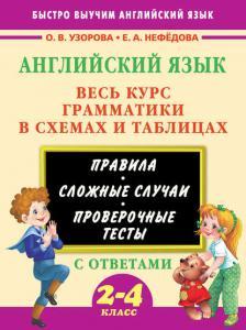 «Английский язык. Весь курс грамматики в схемах и таблицах. 2-4 класс» О. В. Узорова, Е. А. Нефёдова
