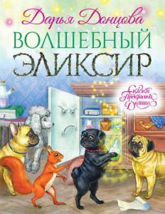 «Волшебный эликсир» Дарья Донцова