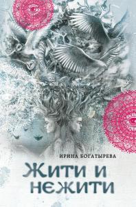 «Жити и нежити» Ирина Богатырева