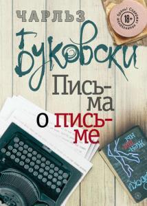 «Письма о письме» Чарльз Буковски