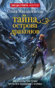 «Тайна острова Драконов» Ольга Миклашевская