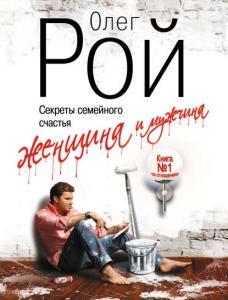 «Женщина и мужчина» Олег Рой