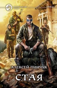 «Стая» Алексей Пинчук