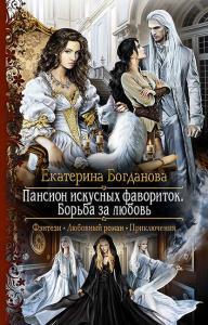 «Пансион искусных фавориток. Борьба за любовь» Екатерина Богданова