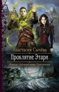 «Проклятие Этари» Анастасия Сычёва