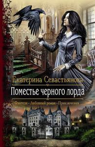 «Поместье черного лорда» Екатерина Севастьянова