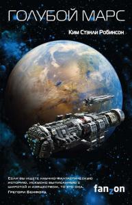«Голубой Марс» Ким Стэнли Робинсон