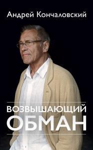 «Возвышающий обман» Андрей Сергеевич Кончаловский