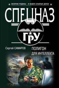 «Полигон для интеллекта» Сергей Самаров