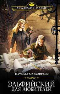 «Эльфийский для любителей» Наталья Мазуркевич