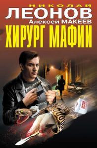«Хирург мафии» Николай Леонов, Алексей Макеев