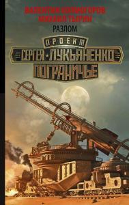 «Разлом» Михаил Тырин, Валентин Холмогоров