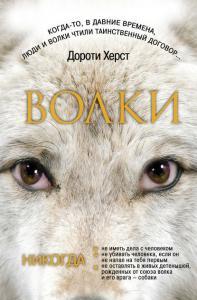 «Волки: Закон волков. Тайны волков. Дух волков» Дороти Херст