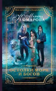 «Осколки моря и богов» Марина Комарова