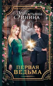 «Первая ведьма» Татьяна Зинина
