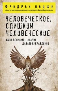 «Человеческое, слишком человеческое» Фридрих Ницше